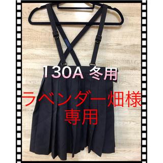 130A  冬用 小学生 スカート