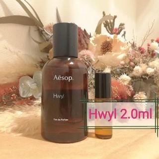 イソップ(Aesop)のHwyl ヒュイル 2.0ml イソップ 香水 サンプル(ユニセックス)