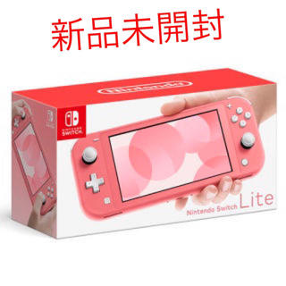 Nintendo Switch - nintendo switch lite 本体 新品未使用 コーラル