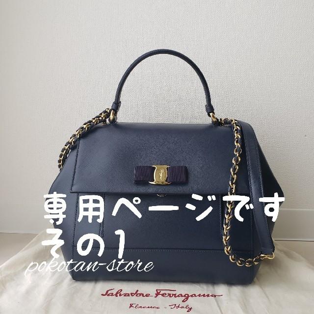Salvatore Ferragamo(サルヴァトーレフェラガモ)のその1  こちらは専用です  レディースのバッグ(ハンドバッグ)の商品写真
