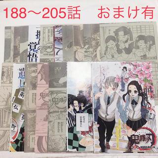 鬼滅の刃 週刊少年ジャンプ 188〜205話 最終回 切り抜き