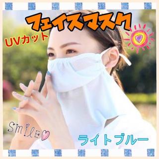 フェイスマスク 日焼け防止 UVカット ウォーキング