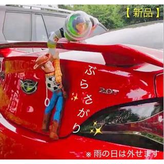 ディズニー(Disney)のトイストーリー 車 ぶらさがり✨ウッディ&バズ 雨の日は外せる ディズニー 71(車外アクセサリ)