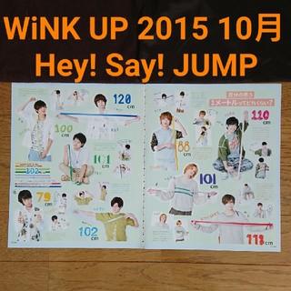 ヘイセイジャンプ(Hey! Say! JUMP)のWiNK UP 2015 10月号 Hey! Say! JUMP 切り抜き(アイドルグッズ)