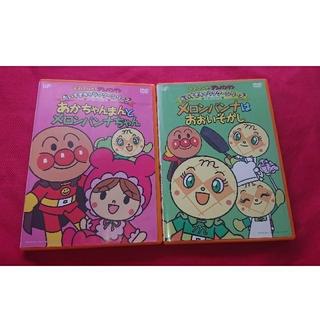 アンパンマン(アンパンマン)のそれいけ!アンパンマン だいすきキャラクターシリーズ  DVD 二枚セット(キッズ/ファミリー)