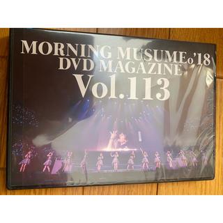 モーニング娘。 - モーニング娘。'18 DVD magazine 113 Dマガ