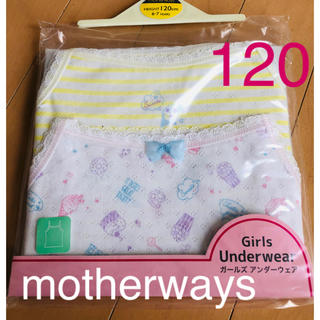 motherways - 新品 マザウェイズ キャミソール   120 下着 2枚 スイーツ アイス 肌着