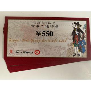 13750円分 リンガーハット株主優待券(レストラン/食事券)