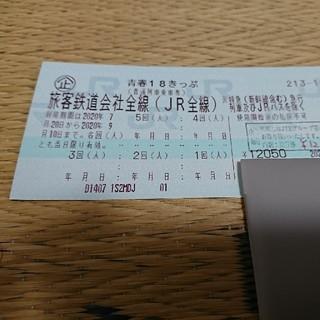 青春18きっぷ 5回分 未使用 返却不要(鉄道乗車券)