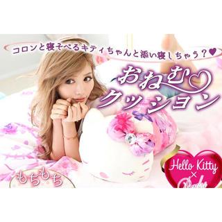 Rady - Rady♡クッション♡キティ♡ピンク フラワー ♡サンリオ マイメロ