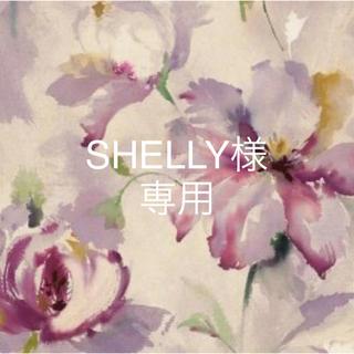 エイミーイストワール(eimy istoire)のSHELLY様♥専用(その他)