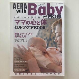 アサヒシンブンシュッパン(朝日新聞出版)のAERA with Baby スペシャル保存版 for Mom(結婚/出産/子育て)