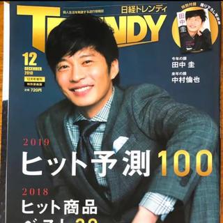 日経トレンディ 2018年12月号増刊 特別表紙版(その他)