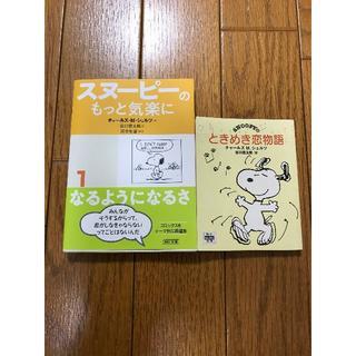SNOOPY - 【美品】スヌーピーコミック漫画英語日本語訳付「スヌーピーのもっと気楽に」
