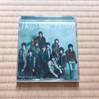 ヘイセイジャンプ(Hey! Say! JUMP)のHey!Say!JUMP CDセット(ポップス/ロック(邦楽))