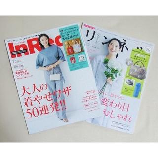 宝島社 - InRed『インレッド』7月号、『リンネル』7月号 2冊
