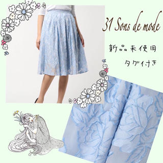 31 Sons de mode - 31 Sons de mode ♡ ジャガード カットレース スカート新品未使用