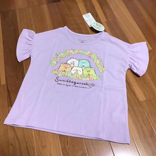 サンエックス - 新品♡すみっコぐらし 袖フリル Tシャツ 130 パープル
