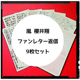 嵐 櫻井翔 ファンレター返信はがきセット
