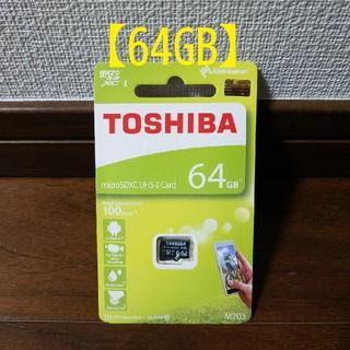 東芝 - ★新品★東芝★マイクロSDカード microSD 64GB★