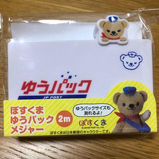 ぽすくま ゆうパック メジャー 2m  新品 非売品(ノベルティグッズ)