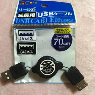 送料無料 リール式 延長用 USBケーブル