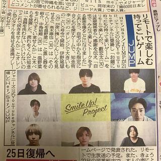 ヘイセイジャンプ(Hey! Say! JUMP)のHey!Say!JUMP 日刊スポーツ2020年5月22日(アイドルグッズ)