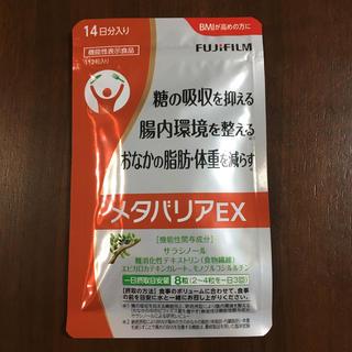 フジフイルム(富士フイルム)のメタバリアEX(ダイエット食品)