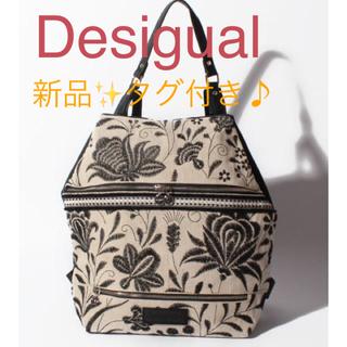 DESIGUAL - 新品 タグ付き♪ お洒落なリュックサック  定価15900円 大特価‼️