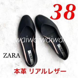 ZARA - 新品 ZARA 38 本革 ソフトレザー バレエシューズ フラットシューズ BK