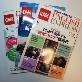 アサヒシンブンシュッパン(朝日新聞出版)のCNN ENGLISH EXPRESS 2020.4月 5月 6月(語学/資格/講座)