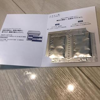 ALBION - アルビオン サンプル エクシア ホワイトニング イマキュレートエッセンスMXC