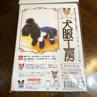 犬服 型紙 オーバーオール(型紙/パターン)