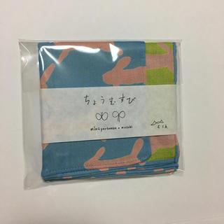 mina perhonen - 新品 ミナペルホネン 風呂敷 ちょうむすび  runrunrun ライトブルー