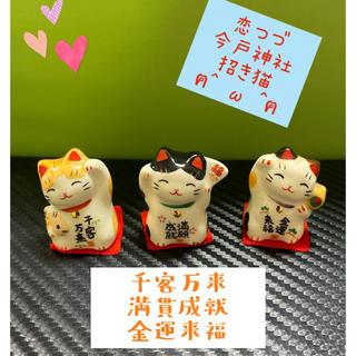 恋は続くよどこまでも 今戸神社 招き猫 佐藤健 上白石萌音 千客万来 金運 満願(キーホルダー)