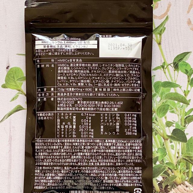 鍛神⭐︎きたしんサプリ⭐︎新品未開封 コスメ/美容のダイエット(ダイエット食品)の商品写真