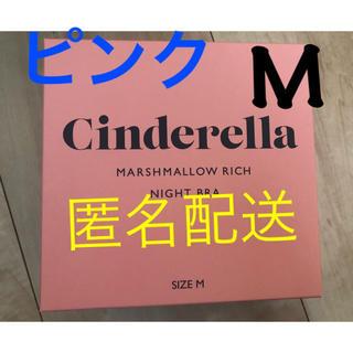 シンデレラ - シンデレラ マシュマロ リッチ ナイトブラ Mサイズ ピンク