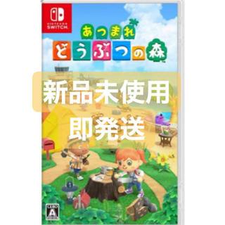 Nintendo Switch - あつまれ どうぶつの森 Switch ソフト どう森 あつもり