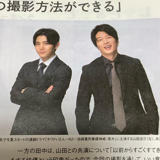 ヘイセイジャンプ(Hey! Say! JUMP)の山田涼介 田中圭 K2     2020年7月4日(男性タレント)