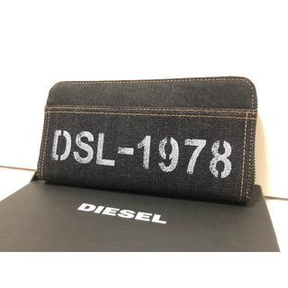 ディーゼル(DIESEL)の新作!正規 新品 DIESEL 長財布 デニム ユニセックス(財布)
