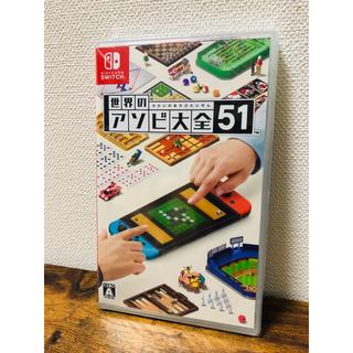 Nintendo Switch - 【新品未開封シュリンク付き!】世界の遊び大全51 スイッチ Switch