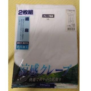 ロングパンツ LLサイズ ステテコ 2枚組 綿80%麻20% 消臭加工