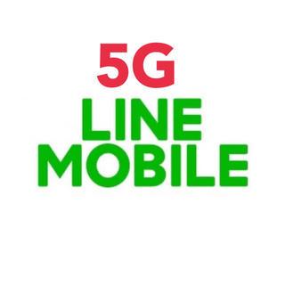 LINEモバイルデータプレゼント5G(その他)
