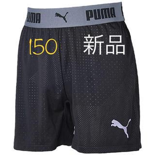 プーマ(PUMA)の【新品】150 プーマ 吸水速乾dryCELLパンツ ブラック(ウェア)