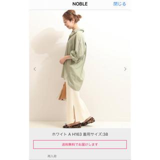スピックアンドスパンノーブル(Spick and Span Noble)の本日限りトタンテレコ タイトスカート colour White size38(ロングスカート)