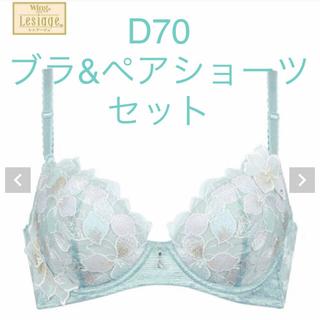 Wing -  【新品未使用タグ付】 レシアージュ 3/4ブラジャー D70 ショーツ M