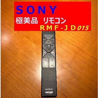ソニー(SONY)のSONY TVリモコン RMF-JD015(テレビ)