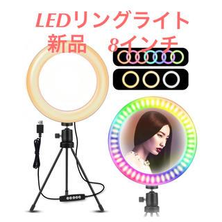 LEDリングライト 3脚付 8インチ YouTube  Instagram(ストロボ/照明)