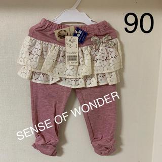 センスオブワンダー(sense of wonder)の♥️センスオブワンダー   スカッツ90   レギンス90  新品(パンツ/スパッツ)