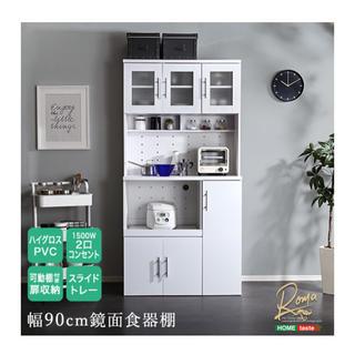 ECショップでも大人気の鏡面食器棚(幅90cm) 4-7(キッチン収納)